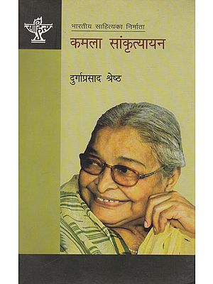 कमला सांकृत्यायन- Kamala Sankrityayan (Nepali)
