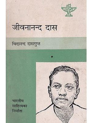 जीवनानन्द दास- Jibanananda Das (Nepali)