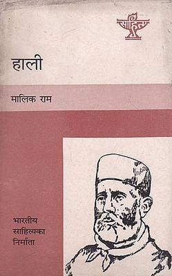 हाली- Hali (Nepali)