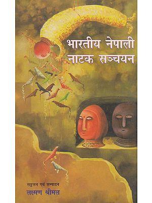 भारतीय नेपाली नाटक सञ्चयन- Bharatiya Nepali Natak Sanchayan (Nepali)