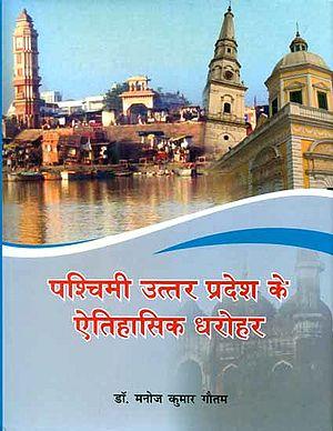 पश्चिमी उत्तर प्रदेश के ऐतिहासिक धरोहर - Historical Heritages of Western Uttar Pradesh