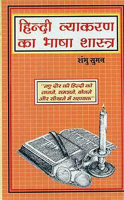 हिन्दी व्याकरण का भाषा शास्त्र - Hindi Grammar Linguistics