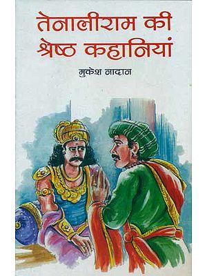 तेनालीराम की श्रेष्ठ कहानियां - Best Stories of Tenali Rama