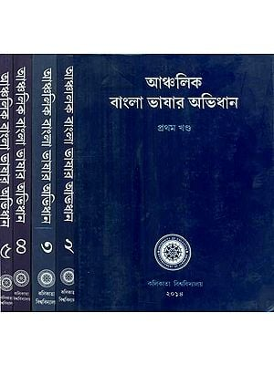A Dictionary of Dialectal Bengali Language (Set of Five Volumes)
