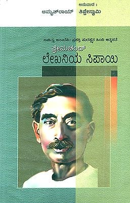Lekhaniya Sipayi- Amrit Roy's Award Winning Biography 'Kalam Ka Sipai' (Kannada)