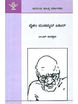 Vaikom Muhammad Basheer- M.N. Karassery's Monograph (Kannada)
