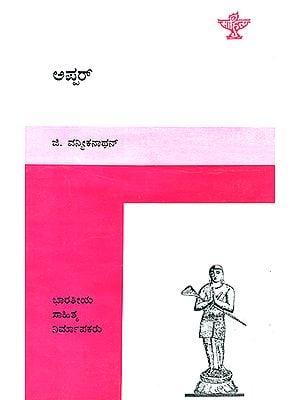 Appar- G. Valmikinathan's Monograph (Kannada)