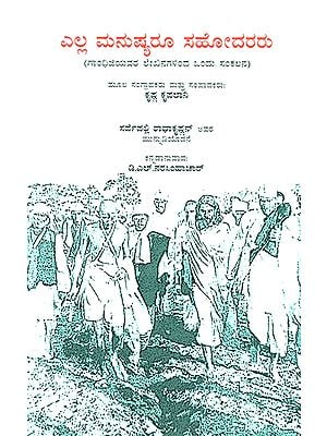 Yella Manushyaroo Sahodararu- A Selection from Gandhiji's Writings (Kannada)