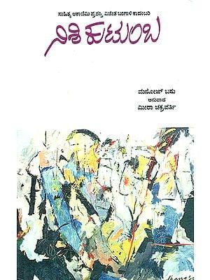 Nishi Kutumba- Manoj Basu's Award Winning Bengali Novel 'Nishi Kutumba' (Kannada)