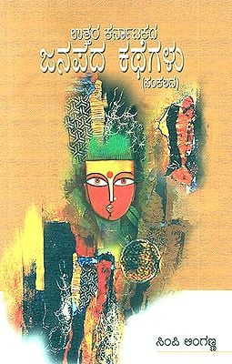 Uttara Karnatakada Janapada Kathegalu- Anthology of Folk Tales of North Karnataka (Kannada)