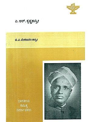 A. R. Krishna Sastri- A Monograph (Kannada)