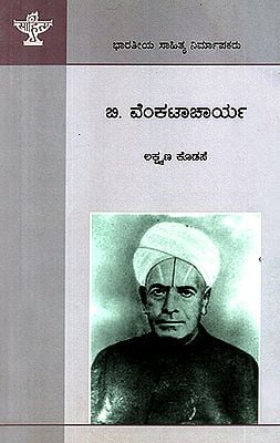 B. Venkatacharya- A Monograph (Kannada)