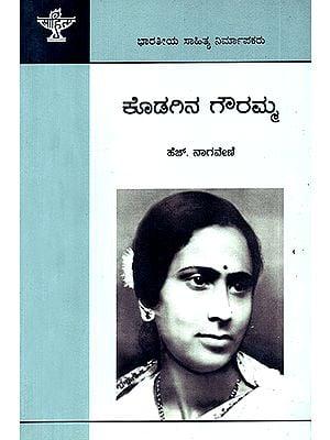 Kodagina Gouramma- A Monograph (Kannada)