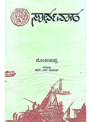 Sarthavaha- Moti Chandra's Treatise on Ancient Indian Travel Routes in Kannada (An Old and Rare Book)