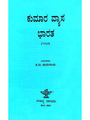 Kumaravyasa Bharatha- Selections from Kumara Vyasa's Bharatha in Kannada (An Old and Rare Book)