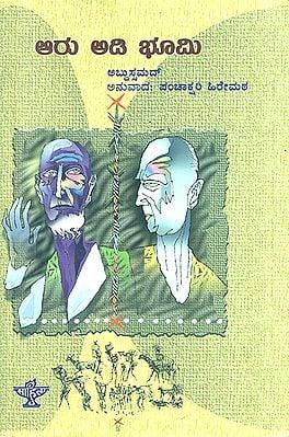 Aaru Adi Bhoomi- Abdus Samad's Award Winning Urdu Novel 'Do Gaz Zameen' (Kannada)