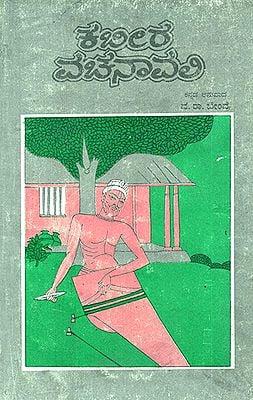 Kabir Vachanavali- A Collection of Poems (Kannada)