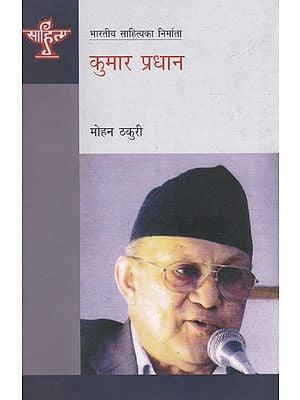 कुमार प्रधान- Kumar Pradhan (Nepali)