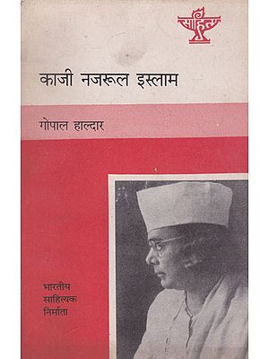 काजी नजरुल इस्लाम- Kazi Nazrul Islam (Nepali)