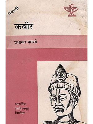 कबीर- Kabir (An Old and Rare Book in Nepali)