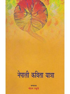 नेपाली कविता यात्रा- Nepali Kavita Yatra (Nepali)