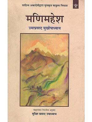 मणिमहेश- Manimahesh (Nepali)