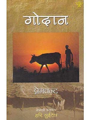 गोदान- Godan (Nepali)