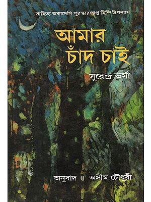Amar Chand Chai (Award Winning Novel in Bengali)