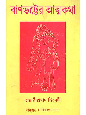 Banabhatter Atmakatha: Novel (Bengali)
