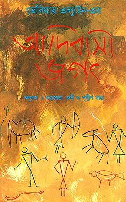 Verrie Elwin-er Asivasi Jagat (Bengali)