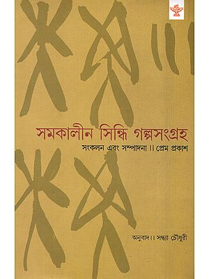 Samakalin Sindhi Galpasangraha: 1980-2005 (Short Stories in Bengali)