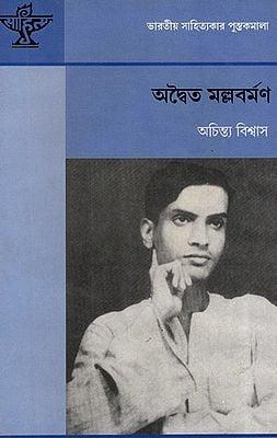Advaita Mallabarman: A Monograph in Bengali