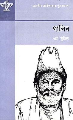 Ghalib (Bengali)