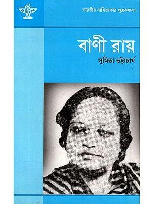 Bani Ray: A Monograph in Bengali