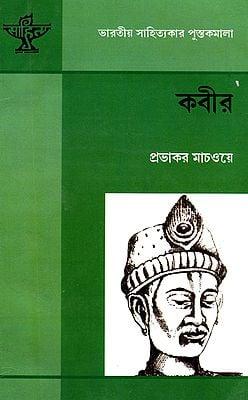 Kabir (Bengali)