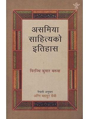 असमिया साहित्यको इतिहास- History of Assamese Literature (Nepali)