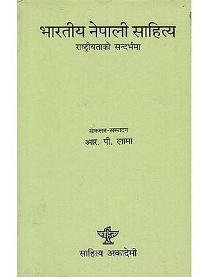 भारतीय नेपाली साहित्य राष्ट्रीयताको सन्दर्भमा- Indian Nepali Literature: In Reference to Nationality (An Old Book in Nepali)