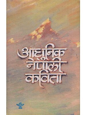 आधुनिक नेपाली कविता- An Anthology of Contemporary Nepali Poetry (An Old and Rare Book)