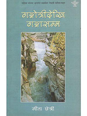 गंगोत्रीदेखि गंगासम्म- Gangotridekhi Gangasamma (A Collection of Poems in Nepali)