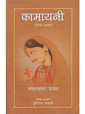 कामायनी- हिन्दी काव्य- Kamayani: Hindi Epic Poetry (Nepali)