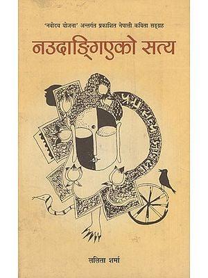 नउदाङ्गिएको सत्य- Unopened Truths (Nepali)