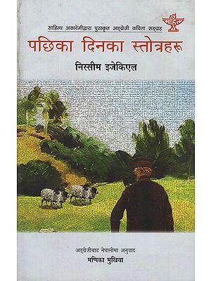 पछिका दिनका स्तोत्रहरु- Pachhika Dinka Stotraharu in Nepali (An Old Book)