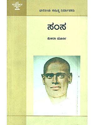 Samsa- A Monograph (Kannada)