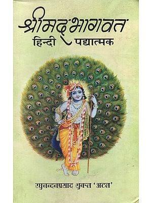 श्रीमद्भागवत - Srimad Bhagavat (Hindi Verse)