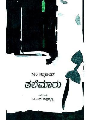 Talemaaru- A Tamil Novel 'Thalaimuraigal' (Kannada)