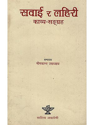 सवाई र लहिरी काव्य सङ्ग्रह- An Anthology of Selected Sawai and Lahiri Poetry in Nepali (An Old Book)