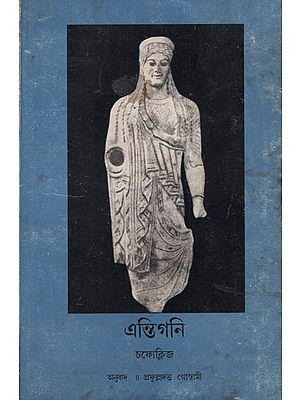 Antigone in Assamese (An Old and Rare Book)
