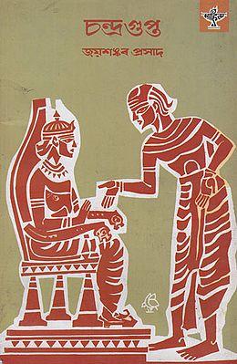 Chandragupta (Assamese)