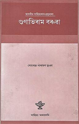 Gunabhiram Barua (Assamese)