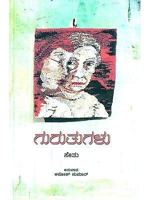 Guruthugalu- Sethumadhavan's Award Winning Novel 'Atayalangal' (Kannada)